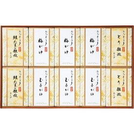 ホテルオークラ おかゆ・雑炊スープ詰合せ(YS−50SH)