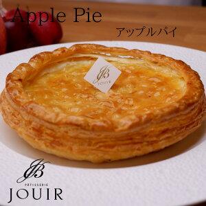 【JOUIR】アップルパイ 6号サイズ 冷凍ケーキ 直径約16cm【パティスリージュイール】