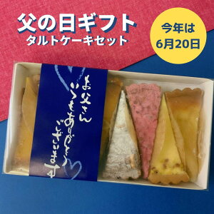 父の日ギフト プレゼント【JOUIR】プチジュイール 8種の味が楽しめる! プチタルト詰め合わせ【パティスリージュイール】