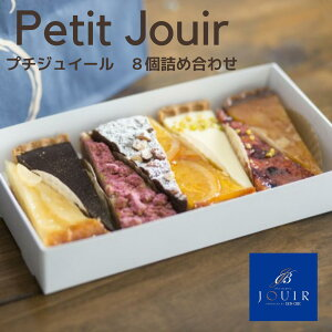【JOUIR】プチジュイール 8種の味が楽しめる! プチタルト詰め合わせ【パティスリージュイール】