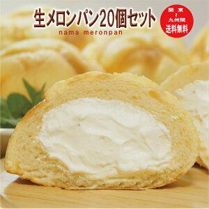 【関東〜九州間 送料無料】生メロンパン20個セット