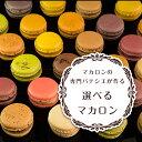 22種類のマカロンを自由にチョイス! 『 選べるマカロン(12個入)熨斗・クール便 』ホワイトデー 御見舞 記念日 お返し…
