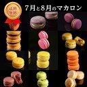 【送料無料 お中元ギフト】7月と8月のマカロン(12種12個) 熨斗・クール便 詰め合わせ 洋菓子 お土産 記念日 お返し …