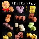 【送料無料・ギフト】3月と4月のマカロン(12種12個) 熨斗・クール便 詰め合わせ 洋菓子 お土産 記念日 お返し お誕生…