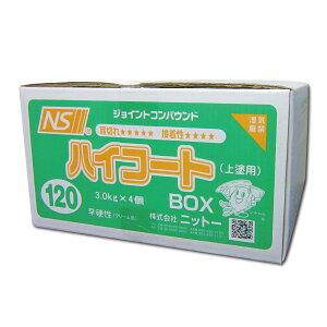 西日本で人気の上塗り用パテ♪ NSハイコート120 箱タイプ【内装 ニットー パテ 石膏】☆下塗りにはフィールがおすすめです☆