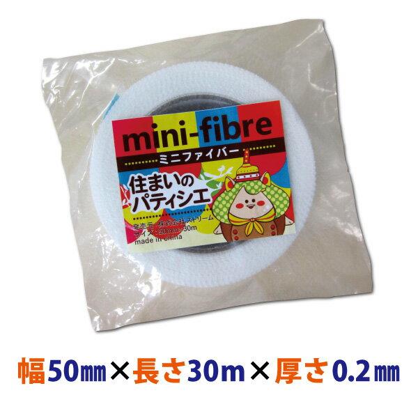 ミニファイバー(mini-fibre)50mm幅×30m巻 標準的なファイバーテープの小巻サイズです!お値段も長さもちょうどいい、お手軽な使い切りサイズが新登場です☆