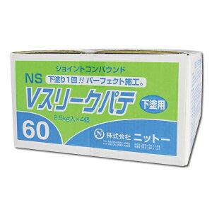 NS Vスリークパテ 箱タイプ(2.5kg×4/箱)(60分・120分の2タイプからお選びください)【内装 ニットー パテ 石膏】☆上塗りにはNSクロスパテスーパーメリットがおすすめです☆