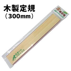 木製定規300mm★住まいのパティシエオリジナル商品★