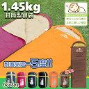 寝袋 シュラフ 3.5シーズン -6℃ 洗える コンパクト 封筒型 冬用 ねぶくろ キャンプ用品 かわいい 車中泊 グッズ 掛…