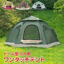 *20日 4時間限定全品10%offクーポン* テント キャンプ ドーム 5人用 テント ワンタッ...