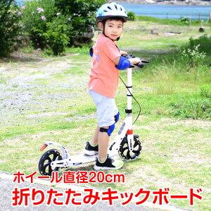 【365日保証】 キックボード 大人用 子供 ブレーキ付 折りたたみ 8インチ ビッグタイヤ キックスケーター ビッグホイール スケート バイク 自転車 ハンドル ブレーキ フットブレーキ ad081
