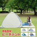 ビーチテント ワンタッチ テント ポップアップ テント 小型 3人 4人 キャンプ ファミリー かわいい UVカット おしゃれ 簡単 ドーム ビ…