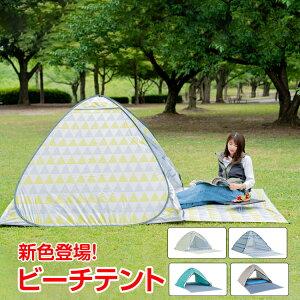 *30日全品3%offクーポン*ビーチテント ワンタッチ テント ポップアップ テント 小型 3人 4人 キャンプ ファミリー かわいい UVカット おしゃれ 簡単 ドーム ビーチ フルクローズ 公園 庭 リビン