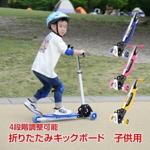 【365日保証】 折りたたみキックボード 子供用  おもちゃ 外遊び 室外 キックスクーター キックスケーター 3輪 ad127