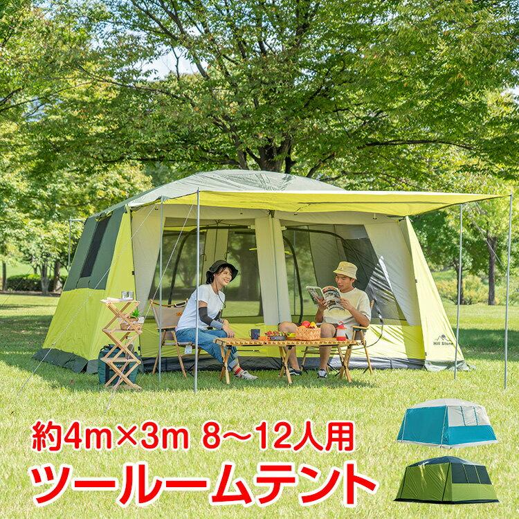 大型 テント ツールーム テント キャンプ 300cm×400cm 耐水圧 3000mm リビング 部屋 スクリーン キャンプ用品 アウトドア レジャー フライシート付き UV耐性 防虫 フルクローズ 大人数 合宿 部活 ad135