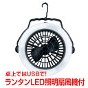 扇風機 多機能 LED 野外ライト ランタン ファン付き ポータブル ひんやり 涼しい クール 熱中症 猛暑対策 テントライ…