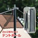テントポール2m 2本セットタープ アルミニウム合金 超軽量 収納袋付き 4段 折りたたみ式 フレーム ad165
