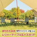 アウトドア チェア テーブル 5点セット イス 軽量 椅子 コンパクト キャンプ いす レジャーテーブル & チェアセット …