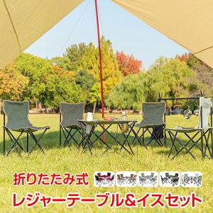 【365日保証】 アウトドア チェア テーブル 5点セット イス 軽量 椅子 コンパクト キャンプ いす レジャーテーブル & チェアセット バーベキュー BBQ 行楽 花見 運動会 屋外 イベント ad172