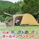 アウトドア テント オールインワン キャンプ 防水 キャンピングテント ファミリーテント クローズ アウトドア インナ…