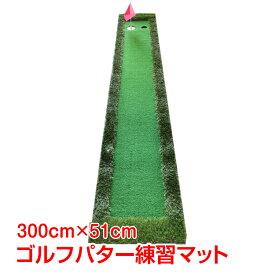ゴルフ パターマット 3m 屋外 屋内 300cm×50cm 練習 本格 EVA 人工芝 傾斜 パッティング パットゴルフ サラリーマン ストレス解消 スポーツ ad187
