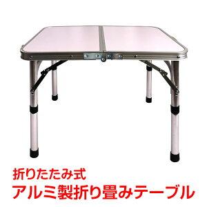 *20日 4時間限定全品10%offクーポン* ローテーブル 折りたたみ テーブル アウトドア ミニ 60cmx40cm 軽量 2段階 高さ調整 コンパクト 2つ折り キャンプ ad257