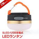 LED ランタン ライト アウトドア 懐中電灯 USB 充電 防水 マグネット 3モード 調光可能 コンパクト 小型 吊り 防災 キ…