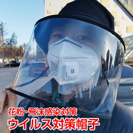 新型ウイルス 飛沫感染 肺炎 子ども ウイルス 対策 帽子 レディース メンズ つば広 日よけ ハット 花粉対策 透明 マスク 新型コロナウイルス 肺炎 ap087