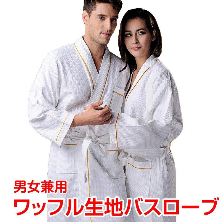 バスローブ メンズ バスローブ レディース ワッフル ローブ ナイトガウン ホテル仕様 白 薄手 ロング 男女兼用 B998