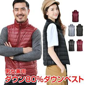 ダウンベスト ベストジャケット フードなし メンズ レディース 軽量 暖かい あったか 防寒 保温 ダウン90% be005