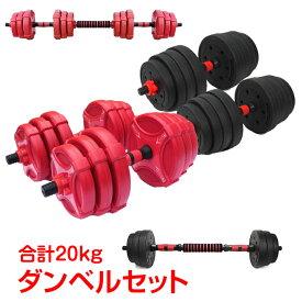 ダンベル セット 20kg バーベル 可変式 2個セット トレーニング ベンチ 鉄アレイ 筋トレ 健康器具 スポーツ ジム ダイエット エクササイズ 運動 de072