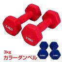 ダンベル 3kg 2個セット ソフトゴムコーティング カラーダンベル トレーニング 男女兼用 コンパクト 筋トレ 傷防止 de…