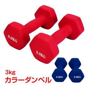 ダンベル 3kg 2個セット ソフトゴムコーティング カラーダンベル トレーニング 男女兼用 コンパクト 筋トレ 傷防止 de096