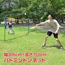 バドミントンネット 練習ネット 3.05m 1.55mポール 組み立て簡単 練習用ネット コンパクト 収納バッグ付き 簡易 de097