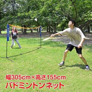 【365日保証】 *ランキング1位* バドミントンネット 練習ネット 3.05m 1.55mポール 組み立て簡単 練習用ネット コンパクト 収納バッグ付き 簡易 de097