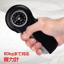 握力計 測定 コンパクト 60kg 対応 健康診断 記録 トレーニング 高齢者 リハビリ スポーツ 筋トレ de108