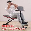 *25日 4時間限定全品10%offクーポン* トレーニング ベンチ 器具 筋トレ ダンベル バーベル 腹筋 背筋 台 折りたたみ …
