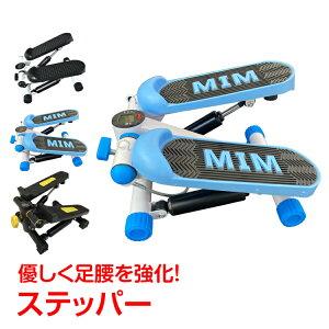 【365日保証】 ミニステッパー ステッパー ステップ運動 ミニ 筋トレ 屋内 健康 有酸素運動 健康器具昇降 コンパクト 足踏み フィットネス ダイエットステッパー フィットネスステッパー