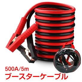 車 ブースターケーブル 5m 12v 24v 対応 大型車 500a 絶縁カバー 収納袋 バッテリーあがり 救護 緊急 対策 カー用品 e074