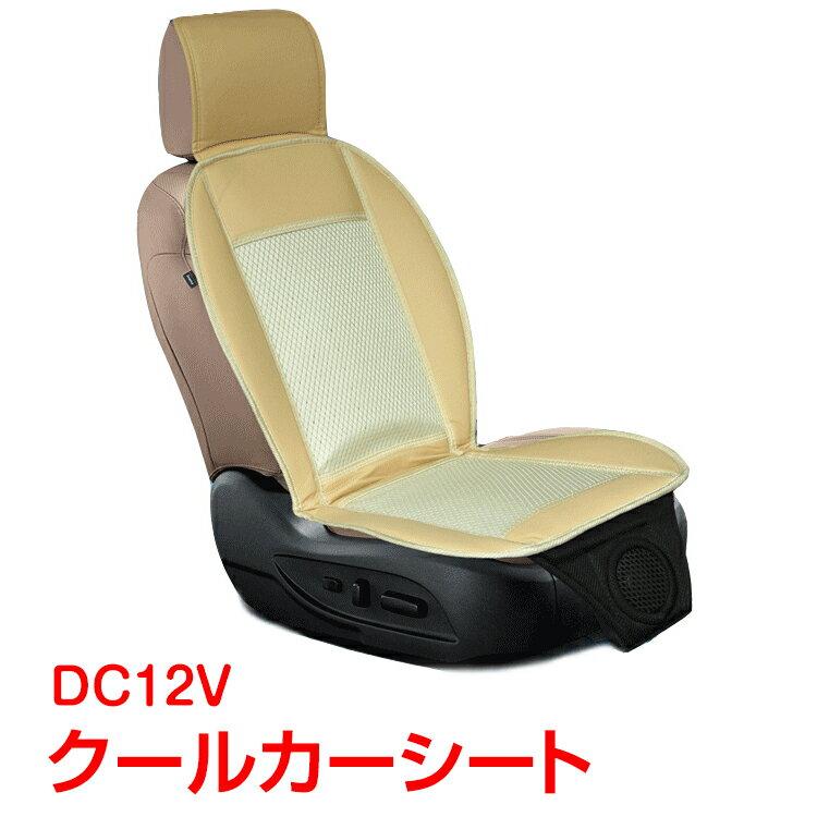 エアークッション カーシートカバー エアーシート 送風ファン カーシート クール 12v 汎用 車 シートカバー 涼しい エアクール E093