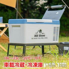 車載 冷蔵庫 冷凍庫 24V AC 保冷 ポータブル ミニ 小型 18L 12V クーラーボックス 家庭用電源付き キャンプ アウトドア ドライブ 別売りフタ 取り付けで 23L ee141