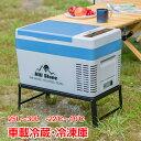 車載 冷蔵庫 冷凍庫 おすすめ ポータブル 冷蔵庫 車載用冷蔵庫 クーラーボックス 25L 大型 保温 AC 家庭用電源 DC シ…