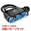 *スーパークーポン発行中* 【365日保証】 車用 3連 USBポート シガーソケット 分配器 増設 ソケット 2口 USB スマホ…