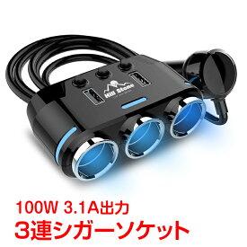 車用 3連 USBポート シガーソケット 分配器 増設 ソケット 2口 USB スマホ タブレット 充電 3.1A DC12-24V対応 ee157