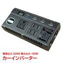 車載 インバーター AC DC シガーソケット 12V コンセント USB 9ポート 配線不要 充電機 直流 交流 変換 発電機 バッテ…