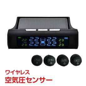 タイヤ空気圧監視システム タイヤ モニタリング 空気圧 センサー 空気圧センサー チェック 測定 モニター 計測 ソーラー USB ワイヤレス LCD ディスプレイ 無線 温度 監視 アラーム タイヤ空気圧監視システム  ee209
