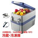 車載用 冷蔵庫 冷凍庫 おすすめ ポータブル 冷蔵庫 大容量 40L 24V AC 保冷 小型 12V クーラーボックス 防災 ミニ バ…