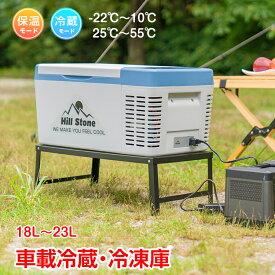 車載 冷蔵庫 冷凍庫 12V 24V AC 保冷 保温 加熱 ポータブル ミニ 小型 18L クーラーボックス 家庭用電源付き キャンプ アウトドア ドライブ 別売りフタ 取り付けで 23L ee217