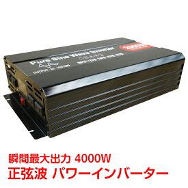 インバーター 2000W 正弦波 12V 24V 自動車 船 電源 リモコン付き モニター表示 車USB電源 コンセント4個 USB1個 AC100V 直流 交流 変換 発電機 バッテリー 防災 ee220