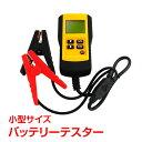 バッテリーテスター バッテリーチェッカー 電圧測定 車 自動車 診断 故障 メンテナンス カー用品 CCA 測定 CHECKERS …
